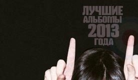 20 лучших альбомов 2013 года по версии modernrock.ru