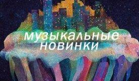 Музыкальные новинки недели (29.07-04.08)