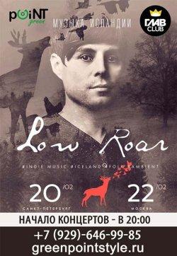 Low Roar — отмена концерта!