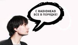 Джонни Гринвуд о «радиоголове» и работе с оркестром