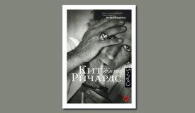 10 важных цитат из книги Кита Ричардса «Жизнь»