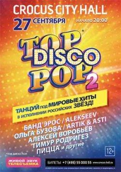 Топ Disco Pop 2