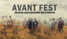 Расписание фестиваля Avantfest 2013