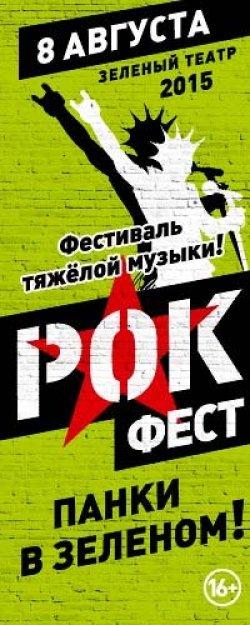 Фестиваль «Панки в Зеленом!»