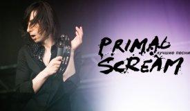 10 лучших песен группы Primal Scream