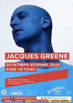 Jacques Greene — ОТМЕНА!