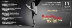 Kremlin Gala «Звезды балета XXI века»