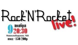 Rock'n'Rocket LIVE пройдет в клубе «Куклы Пистолеты»