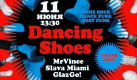 Ночная вечеринка Dancing Shoes пройдет 11 июня
