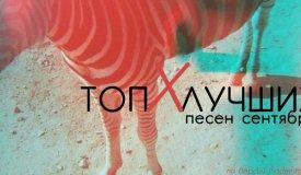 ТОП-10 лучших песен сентября 2013