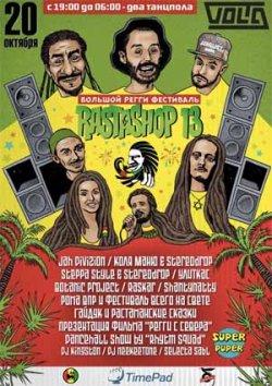 Регги-фестиваль Rastashop 13