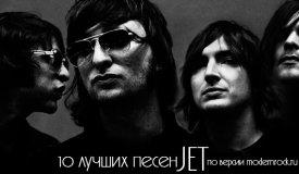 10 лучших песен группы Jet