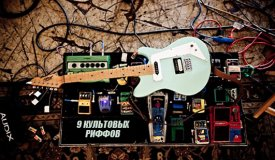 Девять культовых риффов рок-н-ролла