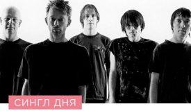 Слушаем еще один трек с нового альбома Radiohead