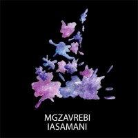 Мгзавреби — Iasamani (2016)