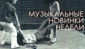 Музыкальные новинки недели (04.03-10.03)