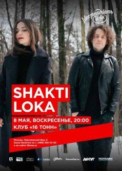 Shakti Lokа