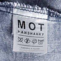 Мот — Наизнанку (2016)