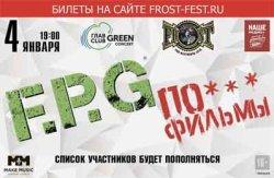 Фестиваль Frost Fest 2018