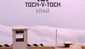 Toch-v-Toch — Край (2016)