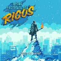 Rigos — Время растопить лед (2016)