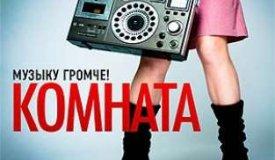Новый альбом группы Комната ко дню всех влюбленных!