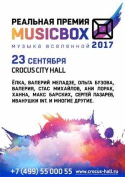 Реальная премия Musicbox 2017