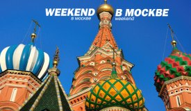 Куда сходить в выходные в Москве (24, 25 и 26 мая 2013 года)