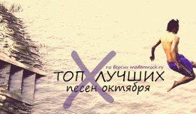 ТОП-10 лучших песен октября 2013