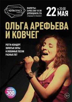 Ольга Арефьева