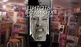 Цитаты Великих Музыкантов. Volume I.