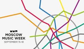 В этом году на Moscow Music Week выступят более 150 музыкантов