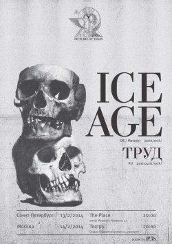 Iceage — отмена концерта!