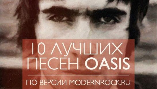 10 лучших песен группы Oasis