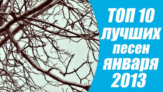 топ лучших песен 2013 слушать