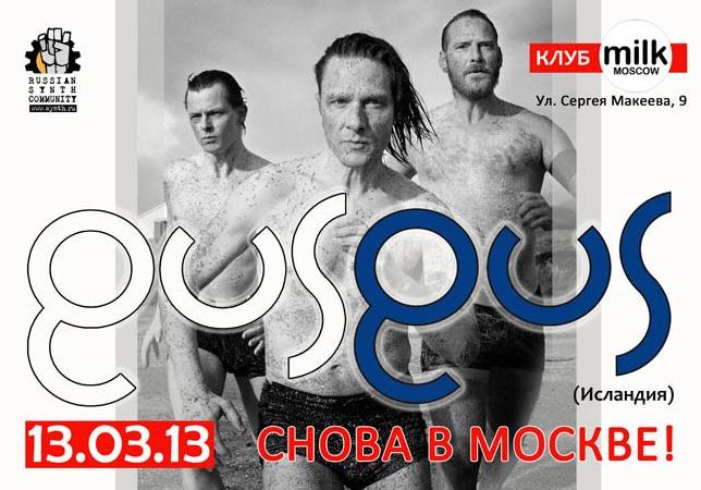 Афиша концерта GusGus в Москве (13 марта 2013 - Milk)