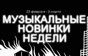 Музыкальные новинки недели (25.02-03.03)