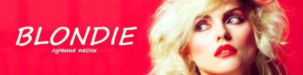 mrockban_blondie-best-songs