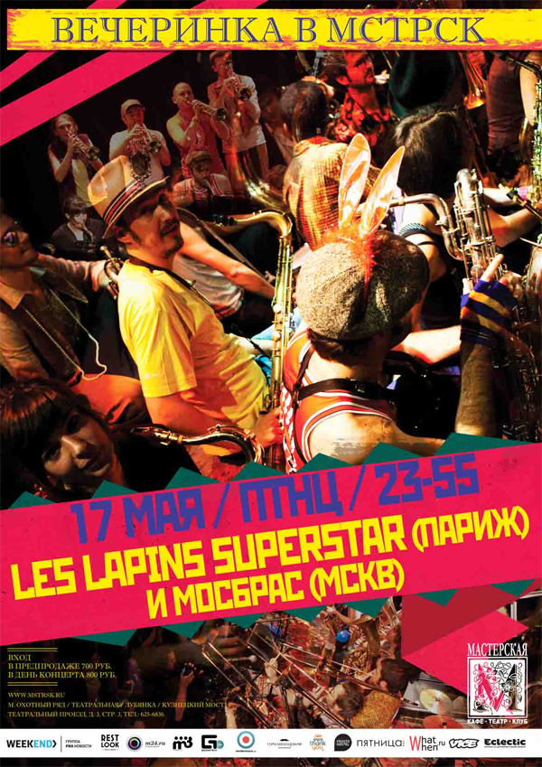 les_lapins_superstars_2013_mstrk