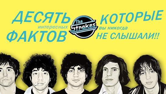 10 фактов о The Strokes, которые вы никогда не слышали
