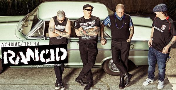 10 лучших песен группы Rancid
