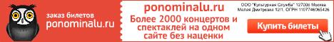 Ponominalu_bann