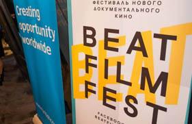 Фестиваль Beat Weekend пошел по городам России
