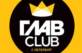 В Санкт-Петербурге откроется новый Главclub