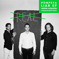 Рецензия на альбом Pompeya – Liar (EP, 2014)