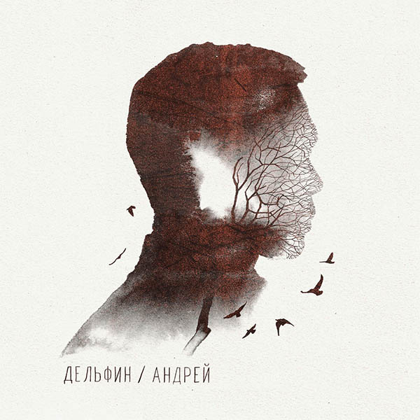 dolphin_andrey_2015_cover_albom