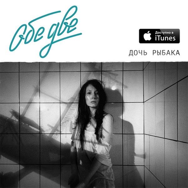 Рецензия на альбом Обе Две — Дочь Рыбака (2015)