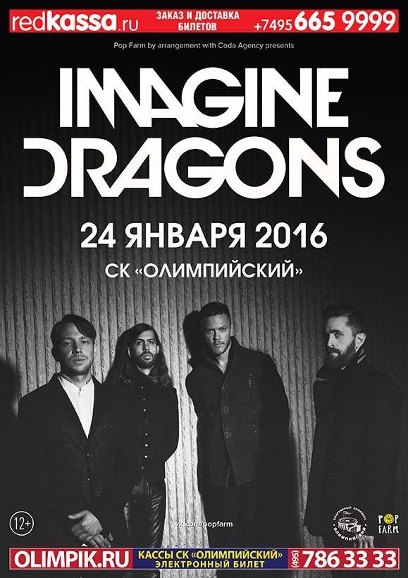 Сколько стоит билет на концерт imagine dragons в москве 2018