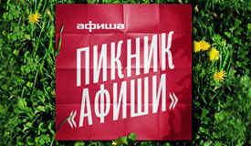 Hot Chip и The Horrors выступят на Пикнике «Афиши»