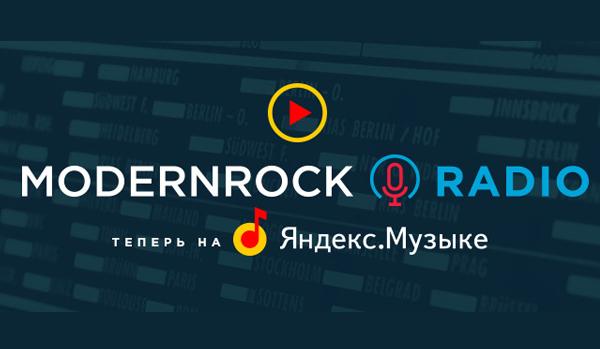 Плейлист: новинки modernrock radio